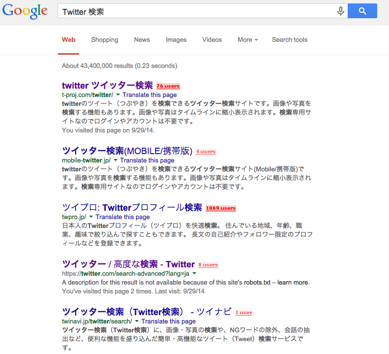 「Twitter 検索」の検索結果。「高度な検索」は上から4番目。