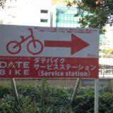 仙台市内のシェアサイクル DATE BIKEに乗ってみた
