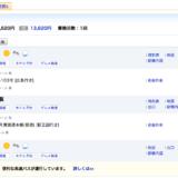 東京-大阪間、新幹線でなく高速バスで1万円お得