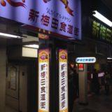 大阪の梅田で出会った人々。見ず知らずの人との、暖かいふれあい。