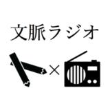 文脈ラジオ第29回 久しぶりの更新、半年間で変わったこと(1/3) ゲスト:鈴木裕也さん