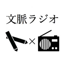 logo2radio