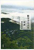 「数学する人生」数学者・岡潔が詠った日本の情緒