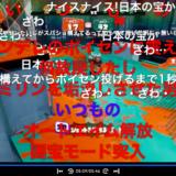 「日本の宝かそのスパショはあああ!」「国宝モード」の元ネタは?