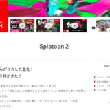 スプラトゥーン2公式情報・動画まとめ【2017年2月版】