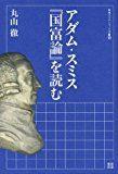 経済学はなぜ生まれたか「アダム・スミス『国富論』を読む」