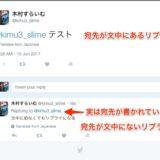 Twitter「巻きこみリプライ」の意味・解決方法は?