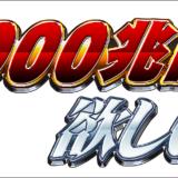 豪華なフォントで「5000兆円欲しい!・森鴎外」ロゴの元ネタ・初出は?