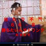 「ち〜ん(笑)、33-4、なんでや阪神関係ないやろ!」の意味・元ネタ・初出は?