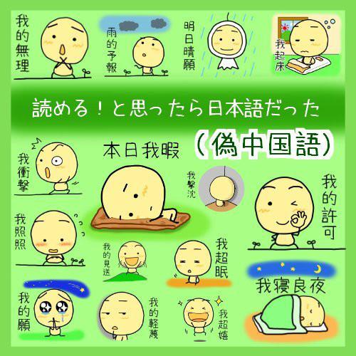 元ネタ ありがとナス 「偽中国語・射爆・謝謝茄子」の意味・元ネタ・初出は?