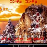 北朝鮮の歌謡曲「コンギョ(攻撃戦だ!)」の元ネタ・初出は?