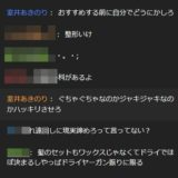 OPENREC・シャドウバース「室井あきのり」の元ネタ・初出は?