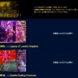 東方Project原作の魅力は、弾幕、音楽、世界観の3つだ