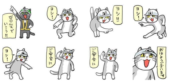 画像引用:仕事猫現場 \u2013 LINE STORE