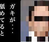 「黒背景白字+芸能人」サムネ(ガキが…舐めてると潰すぞ)の元ネタ・初出は?