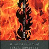 答えのないネット世界で、問われる実践倫理 『娯楽としての炎上』を読む