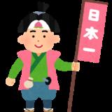 「絵本読んで 桃太郎 もっと~~っぽく」の元ネタ・初出は?